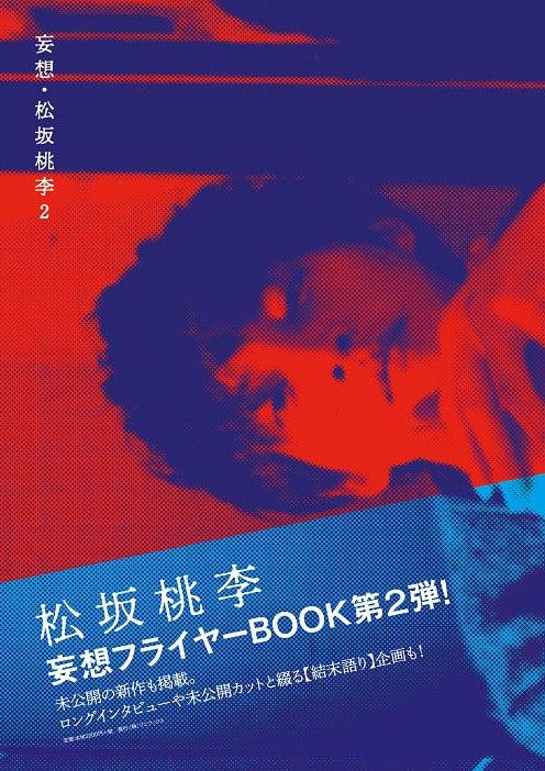 松坂桃李『妄想・松坂桃李2』(撮影:浦田大作/ワニブックス刊) 松坂桃李(C)モデルプレス