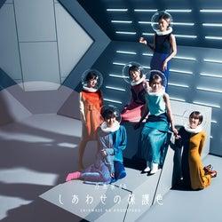 乃木坂46「しあわせの保護色」(3月25日発売)初回仕様限定盤 Type-C (提供画像)