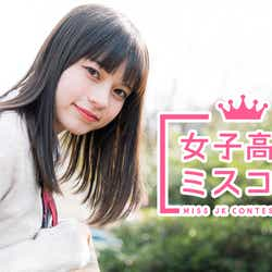 「女子高生ミスコン」開催/昨年度グランプリ・あれん(提供写真)