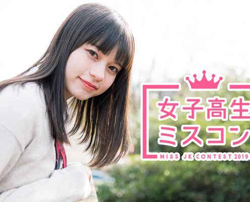 """""""日本一かわいい女子高生""""決める「女子高生ミスコン2019」開催 今年初の試みも"""