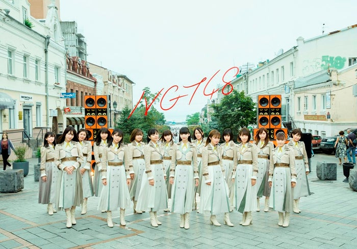 NGT48(提供写真)