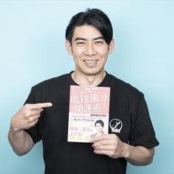 """『シウマさんの琉球風水術!』に反響続々!シウマさんが教える""""4月の運気をアップさせてくれる数字""""は?"""