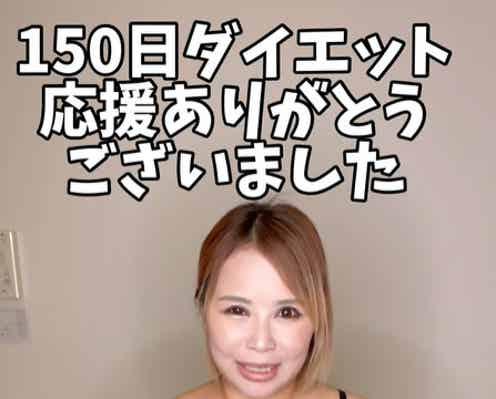 浜田ブリトニー、産後ダイエットで10kg以上減「スッキリした」「頑張ってて凄い」と反響