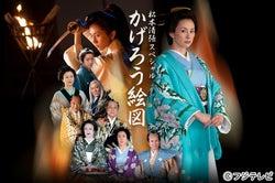 松本清張スペシャル『かげろう絵図』フジテレビ系で4月8日よる9時より放送(C)フジテレビ