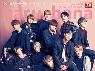 JO1表紙の「haru*hana」異例の発売前重版決定
