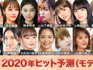「2020ヒット予測」モデル部門 鶴嶋乃愛・生見愛瑠・山下美月(乃木坂46)…世代別に発表【モデルプレス独自調査】