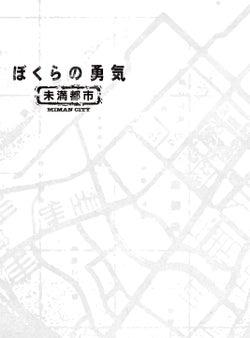 KinKi Kids「ぼくらの勇気」Blu-ray&DVD-BOX化決定!伝説のドラマがよみがえる