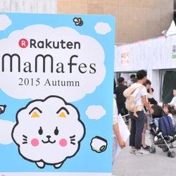 ママが集まる二子玉川で開催されたママフェスへ行ってきました!