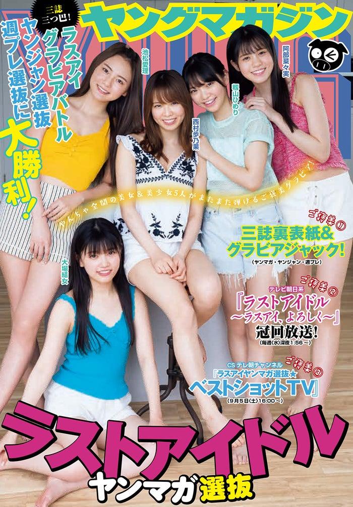 「週刊ヤングマガジン」40号(8月31日発売)裏表紙:ラストアイドル ヤンマガ選抜(C)LUCKMAN /ヤングマガジン