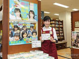 渡辺麻友、書店サプライズ訪問で接客も「ぜんぜん違う緊張だ」
