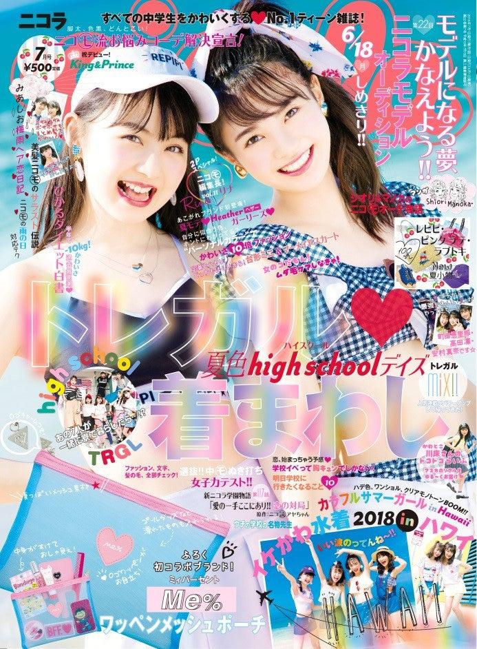 「nicola」2018年7月号表紙(写真右:青井乃乃)