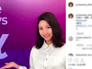 三田友梨佳アナ、結婚発表に祝福コメント続々 お相手に驚きの声も 三田友梨佳アナが一般男性との結婚を発表。ネットからは祝福コメントが続々と寄せられた。