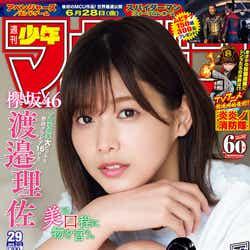 「週刊少年マガジン」29号(6月19日発売、講談社)表紙:渡邉理佐(画像提供:講談社)