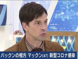パックンマックンのマックン(吉田眞)が新型コロナウイルスに感染