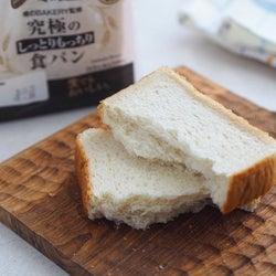 並ばずに買える!「俺のベーカリー」監修のファミマ食パン、一番おいしい食べ方は…