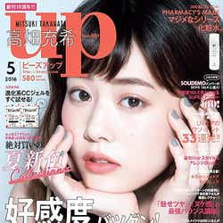 高畑充希 (C)Fujisan Magazine Service Co., Ltd. All Rights Reserved.