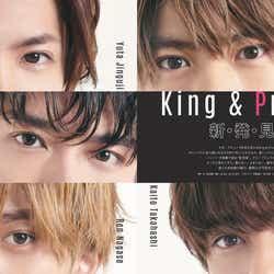 King & Prince/撮影:Jan Buus