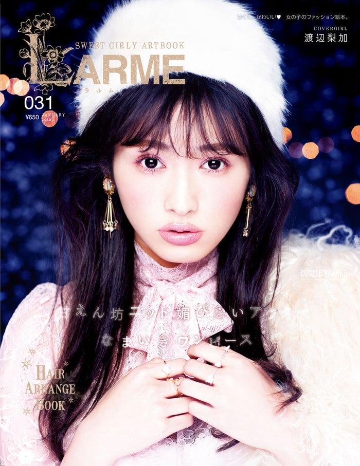 「LARME 031」表紙:渡辺梨加(画像提供:徳間書店)