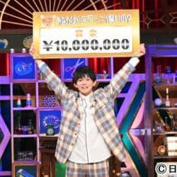 """松丸亮吾が1000万円獲得!「小5クイズ」で""""謎解きプリンス""""がついに全問正解達成"""