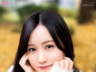 乃木坂46星野みなみ、透明感あふれる癒やし笑顔