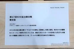 「第67回NHK紅白歌合戦」歌衣装説明/「乃木坂46 Artworks だいたいぜんぶ展」(C)モデルプレス