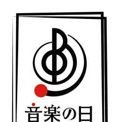 「音楽の日」ロゴ(C)TBS