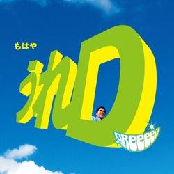GReeeeN ニューアルバム『うれD』を語るメンバー・セルフライナーノーツ公開