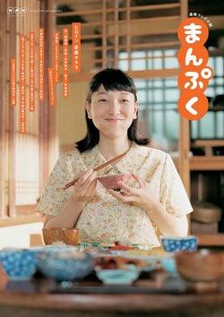 世良(桐谷健太)の裏切り・福子(安藤サクラ)の妊娠に祝福の声!『まんぷく』第7週に反響