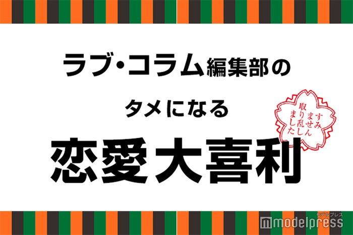タメになる恋愛大喜利シリーズ(C)モデルプレス