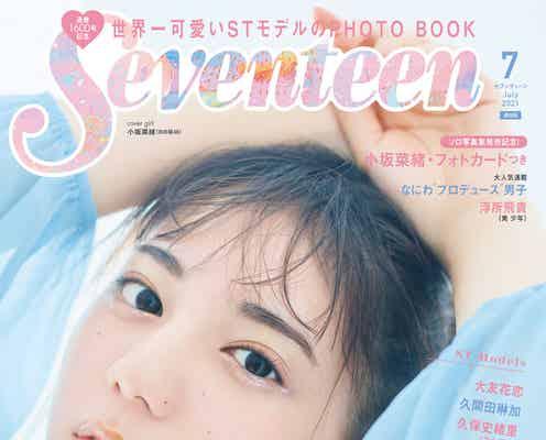 雑誌「Seventeen」月刊誌終了へ 新体制でスタート