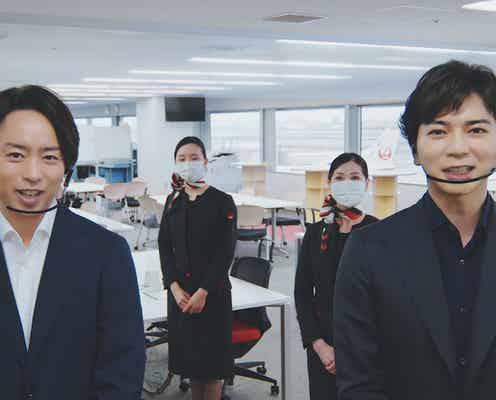 嵐・櫻井翔&松本潤が感心 潜入取材で新たな体験