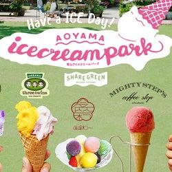 """「青山アイスクリームパーク」SNS映えアイスが全国から集結""""甘かわ""""アイスフェス"""