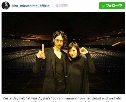 水嶋ヒロ、絢香のデビュー10周年を祝福「20周年は月で祝おう」