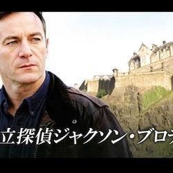 英BBC『私立探偵ジャクソン・ブロディ』、BS11にて5月22日(土)より無料放送!