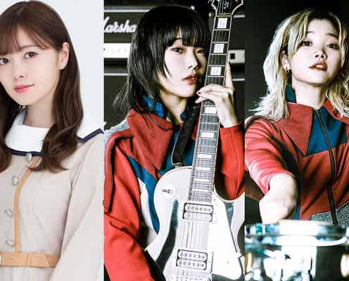乃木坂46白石、BiSHアイナ&チッチがゲスト出演 「バズリズム」新企画スタート