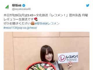 欅坂46菅井友香、18センチカットでミディアムヘアにイメチェン