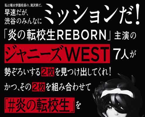 ジャニーズWEST主演ドラマ「炎の転校生REBORN」ビジュアル&主題歌解禁 追加キャストも発表
