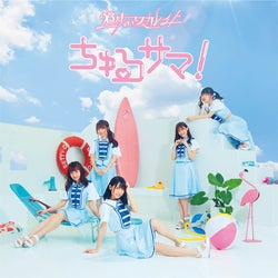 26時のマスカレイド メジャーデビューアルバム「ちゅるサマ!」オリコン週間アルバムランキング1位の快挙達成
