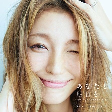 SPICY CHOCOLATE『あなたと明日も feat. ハジ→ & 宇野実彩子(AAA)』ジャケット写真