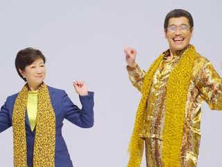 ピコ太郎、小池百合子東京都知事とオソロのヒョウ柄で「PPAP」 夢の共演が実現
