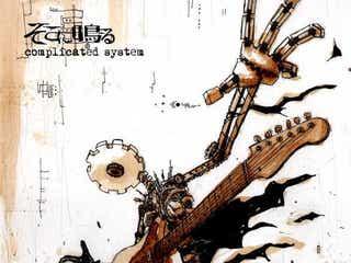 そこに鳴る、シングル「complicated system」のジャケ写2種を解禁&初の東名阪ワンマンツアーも