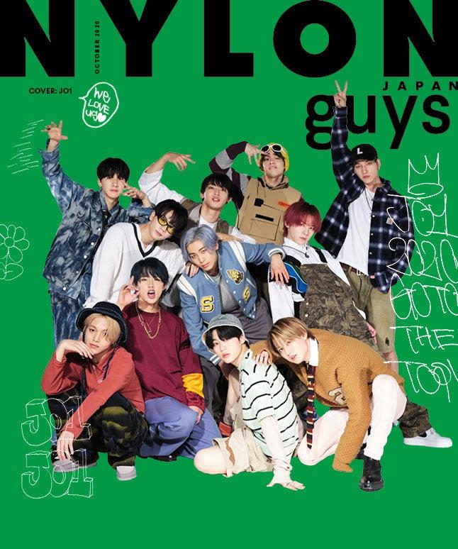 「NYLON guys」10月号(カエルム、8月28日発売)表紙:JO1(C)NYLON JAPAN