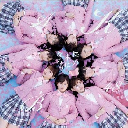AKB48「桜の木になろう(Type-A、DVD付)」(キングレコード、2011年2月16日発売)