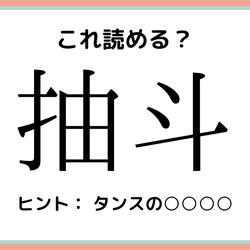 「抽斗」って何て読むっけ…?社会人なら知っておきたい《難読漢字》4選