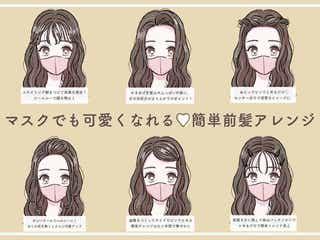 マスク姿でも無敵可愛い♡カンタンにできる前髪アレンジ6選