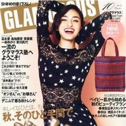 人気雑誌「GLAMOROUS」、初の専属モデルオーディションを開催