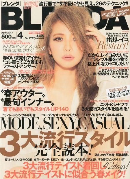 「BLENDA」4月号(角川春樹事務所、2013年3月7日発売)表紙:井出レイコ