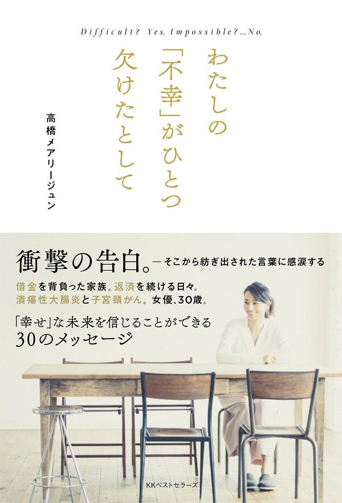 高橋メアリージュン著書「Difficult? Yes. Impossible? …NO. わたしの『不幸』がひとつ欠けたとして」(KK ベストセラーズ、1月22日発売)/写真:杉田裕一(画像提供:KK ベストセラーズ)