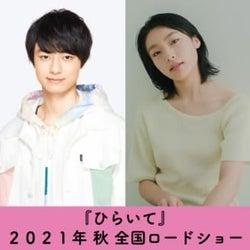 HiHi Jets作間龍斗、映画初出演!『ひらいて』で山田杏奈&芋生悠と衝撃の三角関係に