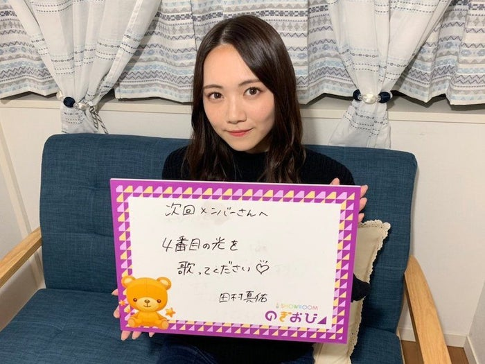 田村真佑 (提供写真)